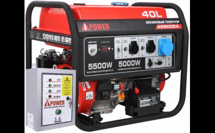 Бензиновый генератор A-iPower A5500EA 5 кВт, 230В (20106A) + блок автозапуска (АВР)
