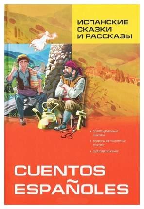 Испанские сказки и рассказы. Пособие по чтению