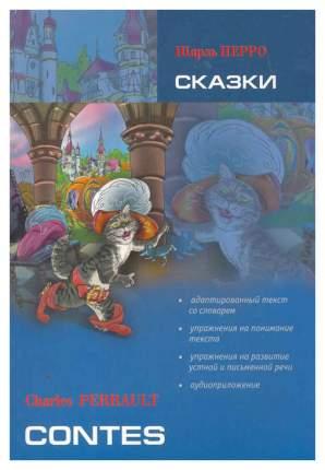 Сказки. Книга для чтения на французском языке