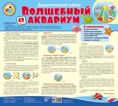 Волшебный аквариум. Оформительский и Дидактический набор: 68 картинок