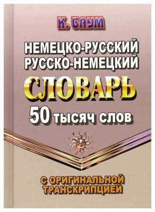 Немецко-русский, русско-немецкий словарь с оригинальной транскрипцией. 50 000 слов