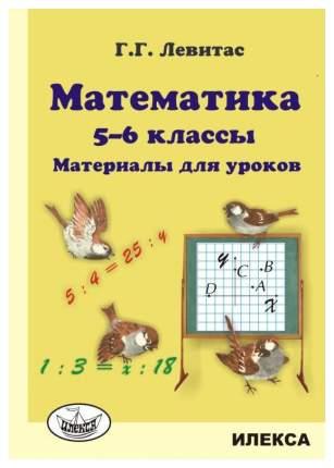 Математика. Материалы для уроков. 5-6 классы