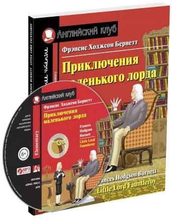 Приключения маленького лорда. Домашнее чтение с заданиями по новому ФГОС (+ CD-ROM)