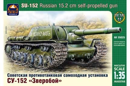 Советская противотанковая самоходная установка СУ-152 Зверобой 35025 ARK-models 1/35