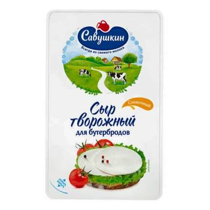 Сыр творожный Савушкин сливочный 65% 150 г