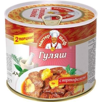 Гуляш с картофелем Главпродукт №12 ж/б 525 г