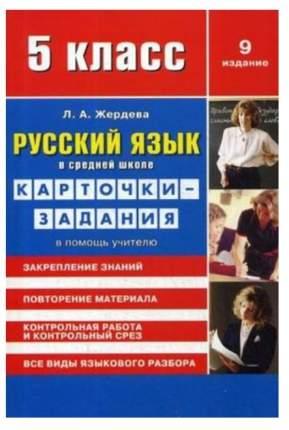 Русский язык в средней школе. Карточки-задания для 5 класса. В помощь учителю