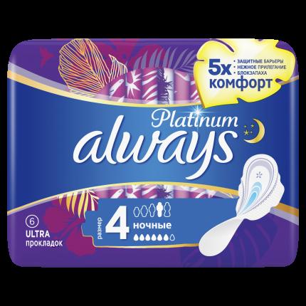 Прокладки Always Platinum Ultra Night 6 шт