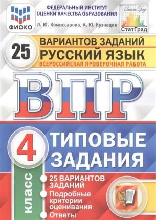 Книга Русский язык. 4 класс. Всероссийская проверочная работа. Типовые задания. 25 вари...