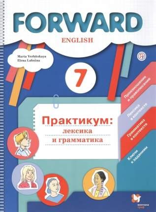 Английский язык. Forward. 7 класс. Лексика и грамматика. Сборник упражнений. ФГОС