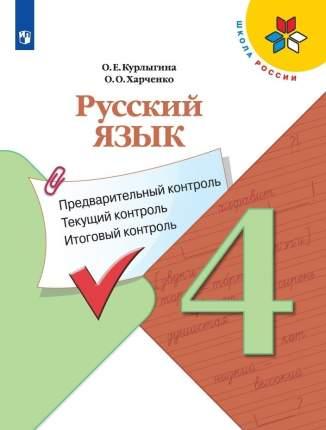 Книга Русский язык. 4 класс. Предварительный контроль, текущий контроль, итоговый контр...