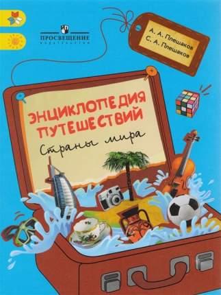 Энциклопедия путешествий. Страны мира. Книга для учащихся начальных классов. ФГОС