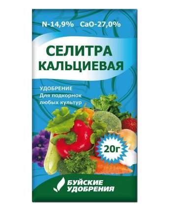 """Удобрение """"Селитра кальциевая"""", 20 грамм"""