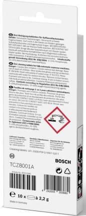 Очищающие таблетки для кофемашин Bosch TCZ8001N 10шт (00312096)