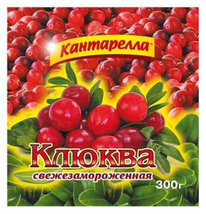 Клюква Кантарелла свежемороженая 300 г