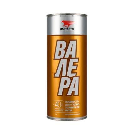 Жидкость для ГУР ВМПАВТО ВАЛЕРА -40°C 9204, 1л