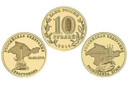 Подарочный набор из 2 монет  10р Респ.Крым и Севастополь вхождение в состав РФ 2014 UNC