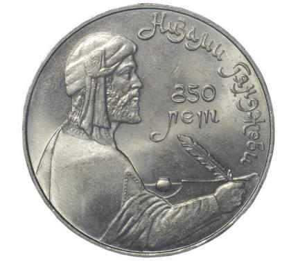 Монета 1 рубль Низами Гянджеви, 850 лет со дня рождения, 1991 г. в. XF
