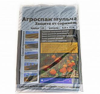 Мульчирующий материал в отрезе Агроспан М-60 (0,8х10) 1013 10 х 0,8 м