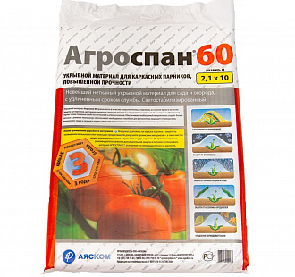Укрывной материал полотно Агроспан У-60 (2,1х10) 1010 10 х 2,1 м