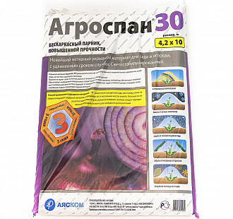 Укрывной материал полотно Агроспан У-30 (4,2х10) 1007 10 х 4,2 м