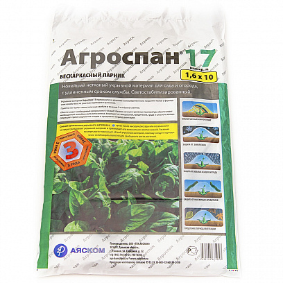 Укрывной материал полотно Агроспан У-17 (1,6х10) 1002 10 х 1,6 м