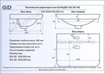 Керамическая раковина GiD NYJ851-80