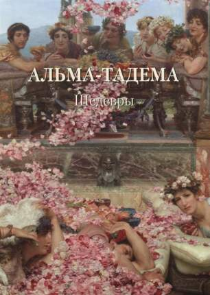 Книга Альма-Тадема. Шедевры