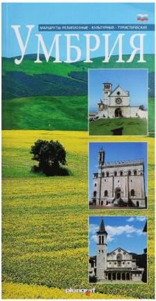 Книга Книга по Умбрии