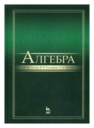 Книга Алгебра