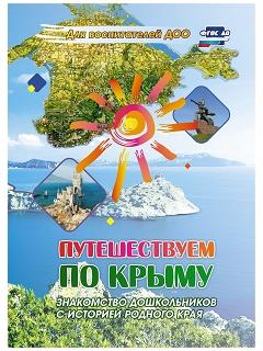 Книга Путешествуем по Крыму