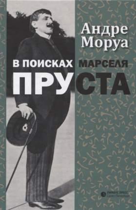 Книга В поисках Марселя Пруста