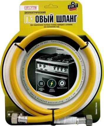 Шланг газовый диэлектрический Г-Г 2 метра HLR0106