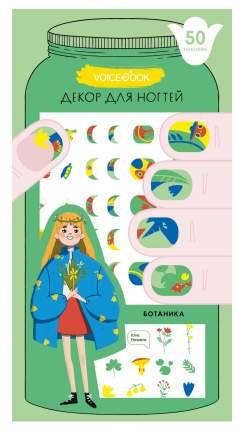"""Детский декор для ногтей\Наклейки для маникюра """"Ботаника"""""""