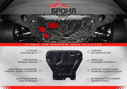 Защита картера и КПП Автоброня для Kia Venga 2009-2017, сталь 1.8 мм, 111.02817.1