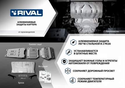 Защита картера и КПП Rival Audi A3/Seat Leon/Skoda Superb/Volkswagen Golf, 333.0322.2
