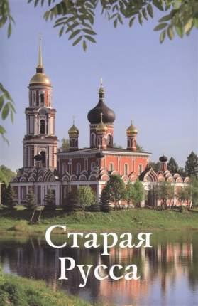 Книга Старая Русса