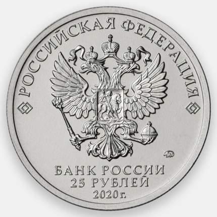 Монета 25 рублей, Крокодил Гена. Серия: Российская мультипликация. 2020 г. в. UNC