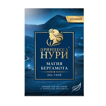 Чай черный листовой Принцесса Нури Магия Бергамота 200 г