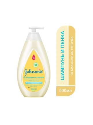 Шампунь и пенка для мытья и купания Johnson's Baby От макушки до пяточек 500 мл
