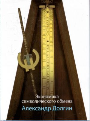 Книга Экономика символического обмена