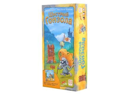 Настольная игра Стиль Жизни Сырный Замок. Шустрый Гонзола