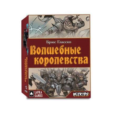 Настольная Игра Lavka Games Волшебные Королевства
