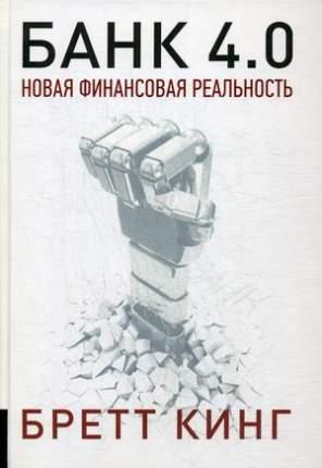 Книга Банк 4.0. Новая финансовая реальность