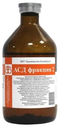 АСД -2 -фракция 100мл