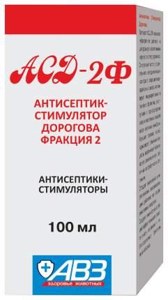 АСД - 2 фракция антисептик-стимулятор Дорогова 100 мл АВЗ