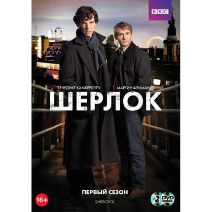 Шерлок 1-й сезон
