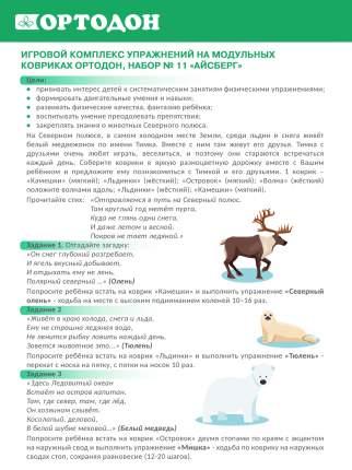 Ортопедический массажный коврик ОРТОДОН Набор 11 — Айсберг