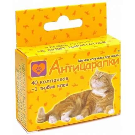 Антицарапки для кошек Колпачки 40шт золотые