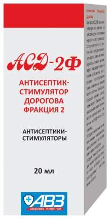 АСД - 2 фракция антисептик-стимулятор Дорогова 20 мл АВЗ